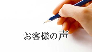 神奈川県鎌倉市S様より「知人にも自信を持って紹介できる優良な塗装店さんです」